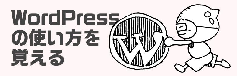 1.WordPressの使い方を覚える