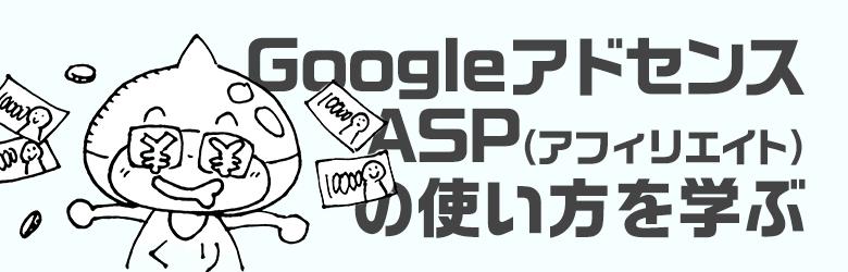 10.Googleアドセンス・ASP(アフィリエイト)の使い方を学ぶ