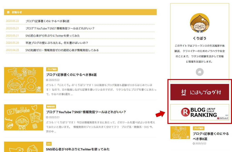 にほんブログ村 人気ブログランキング バナー設置例