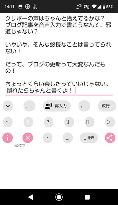 音声入力の下書きアプリ使用例