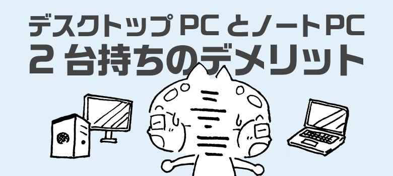 デスクトップPCとノートPC。2台持ちのデメリット。