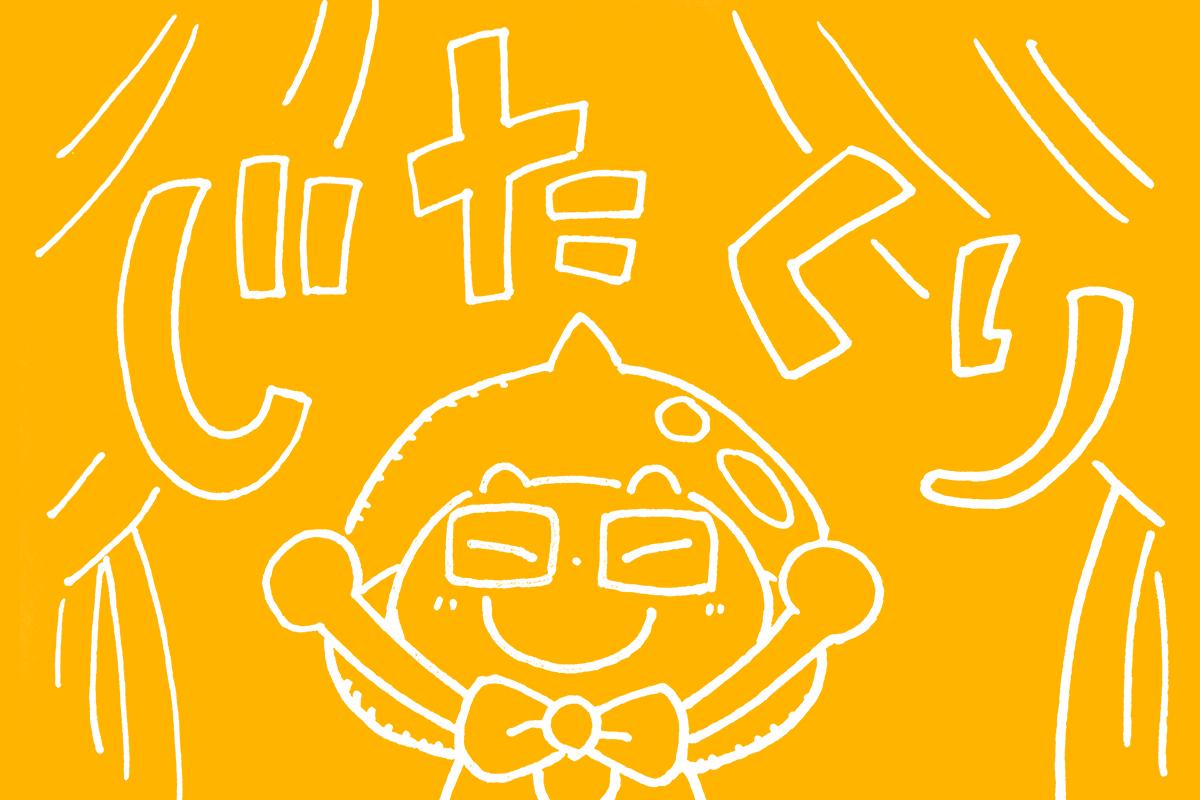 """『じたくり(自宅+フリーランス)』ネタ、やっと始動!""""くりぼう""""の略歴紹介"""