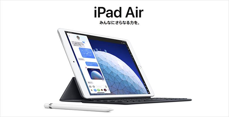 オススメする絵描き用iPadはiPad Air!