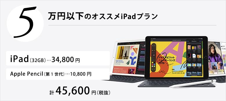 【予算別iPad選び】 5万円以下