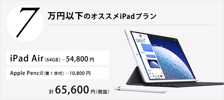 【予算別iPad選び】7万円以下