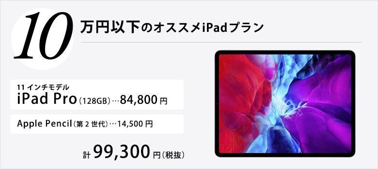 【予算別iPad選び】10万円以下