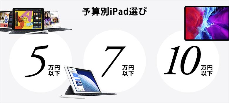 予算別iPad選び Apple Pencilも含めて5万円/7万円/10万円で選出!