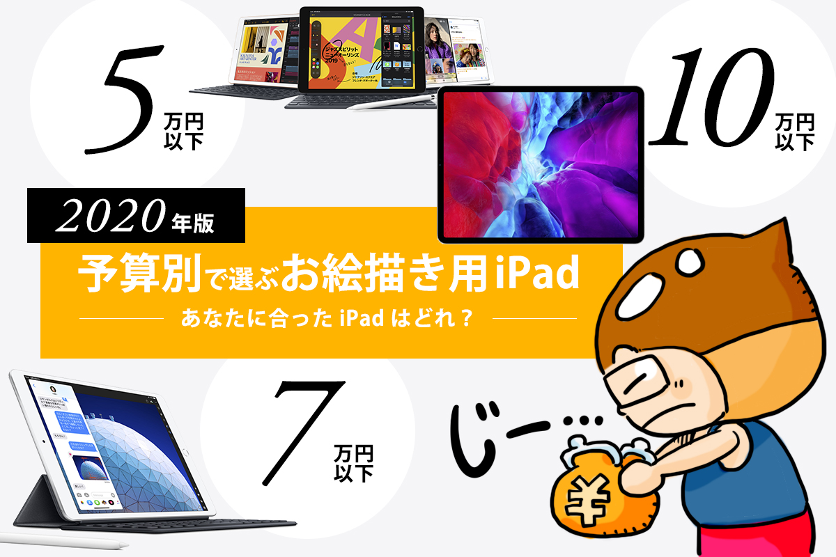 【2020年版】予算別で選ぶ「お絵描き用iPad」!あなたに合ったiPadはどれ?