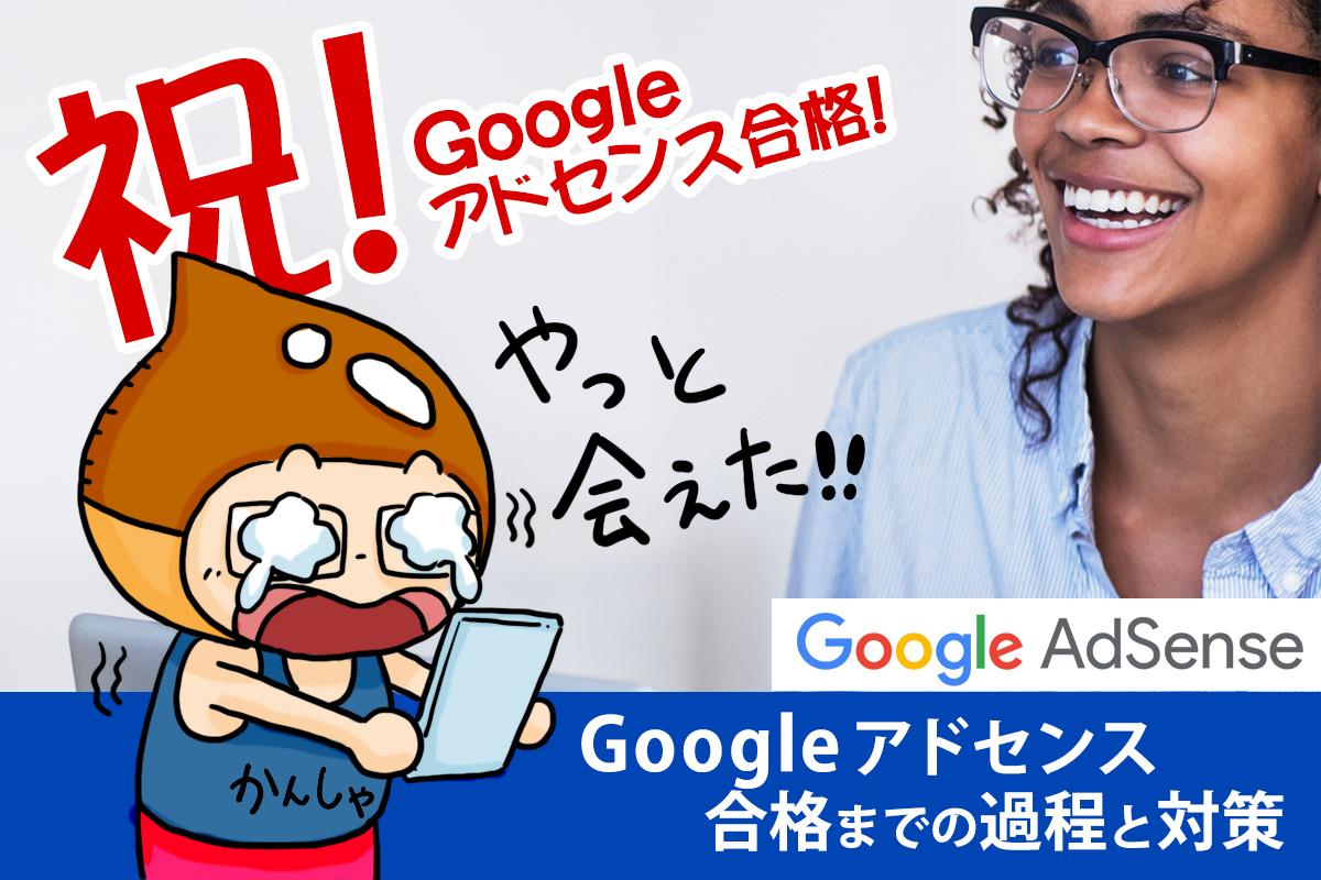 祝!googleアドセンス合格!(申請3回目)合格までの過程と対策!