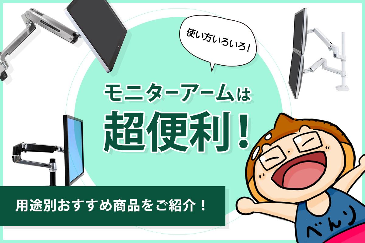(使い方いろいろ!)モニターアームは超便利!用途別おすすめ商品をご紹介!
