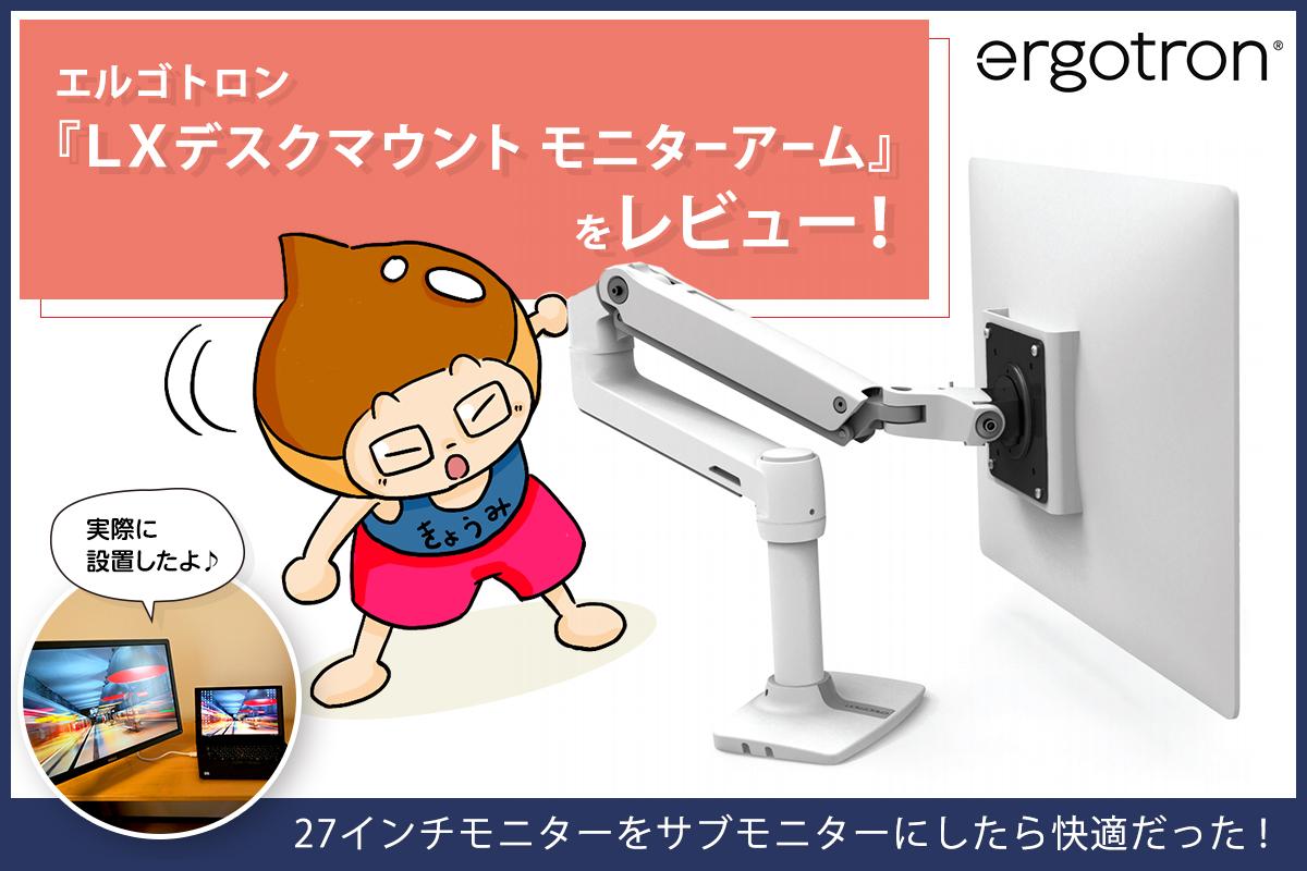 エルゴトロン『LX デスクマウント モニターアーム』をレビュー!27インチモニターをサブモニターにしたら快適だった!